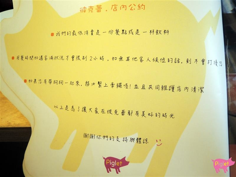 Piglet friendly cafe 彼克蕾友善咖啡館 032.jpg