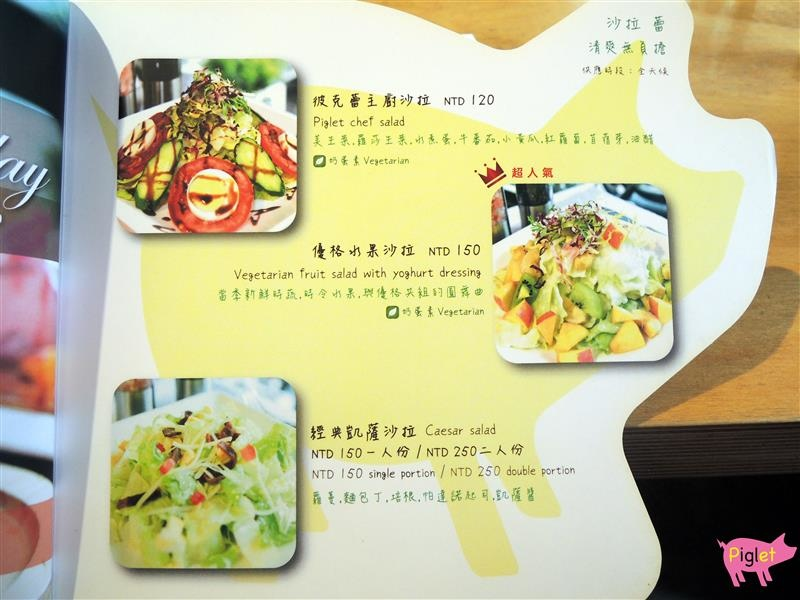 Piglet friendly cafe 彼克蕾友善咖啡館 038.jpg