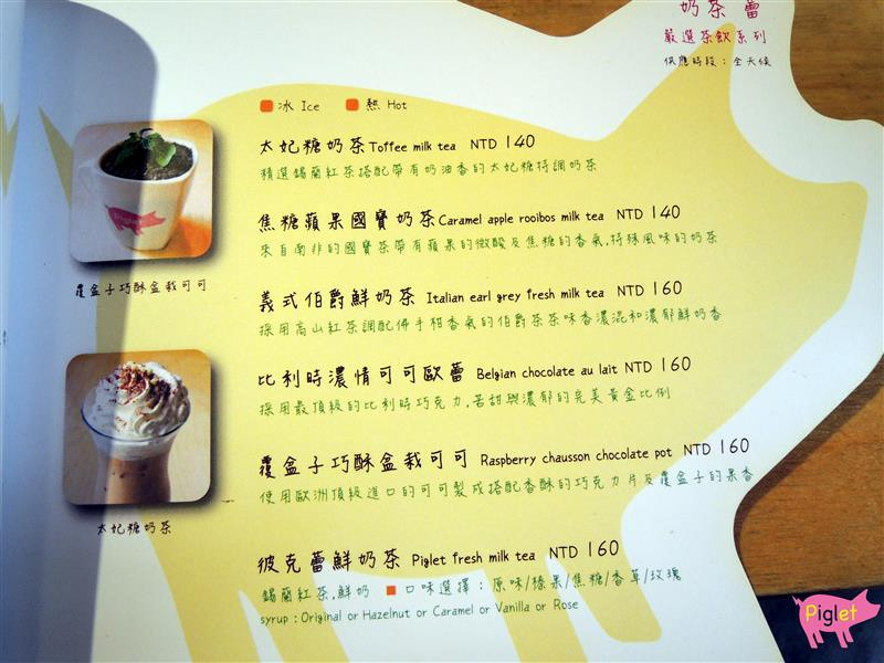 Piglet friendly cafe 彼克蕾友善咖啡館 052.jpg