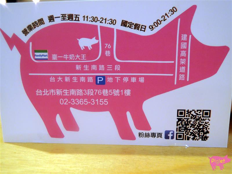 Piglet friendly cafe 彼克蕾友善咖啡館 093.jpg