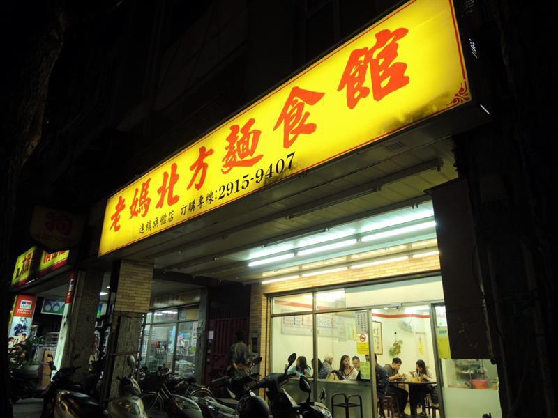 老媽北方麵食館  001.jpg