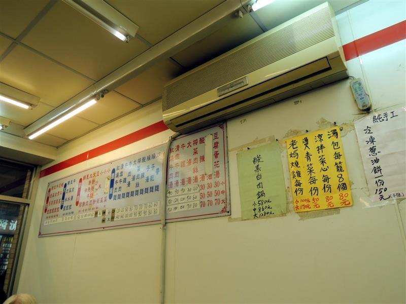 老媽北方麵食館  004.jpg