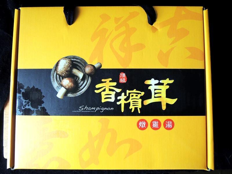 香檳茸雞湯 001.jpg