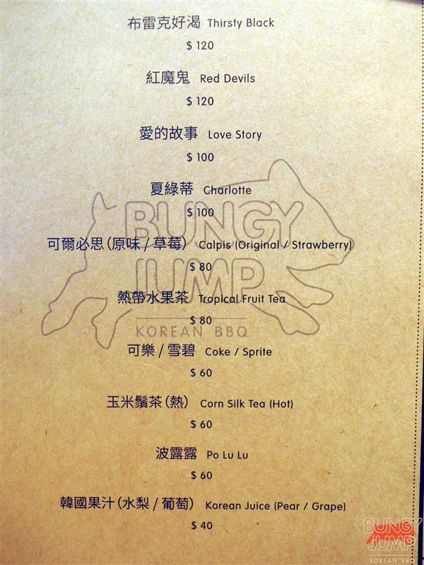 Bungy Jump Korean BBQ 笨豬跳 032.jpg