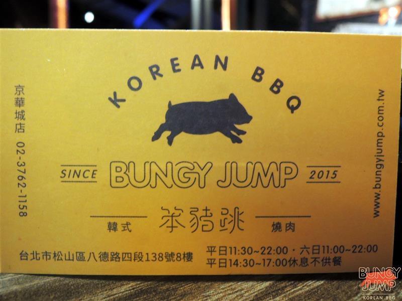 Bungy Jump Korean BBQ 笨豬跳 110.jpg