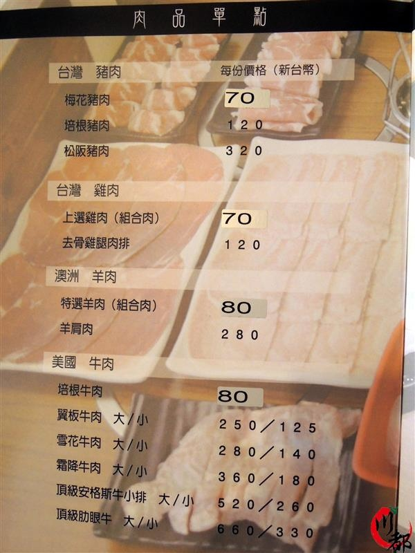 川都鍋宴 013.jpg