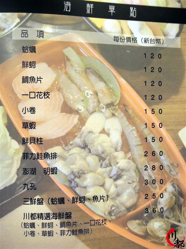 川都鍋宴 016.jpg