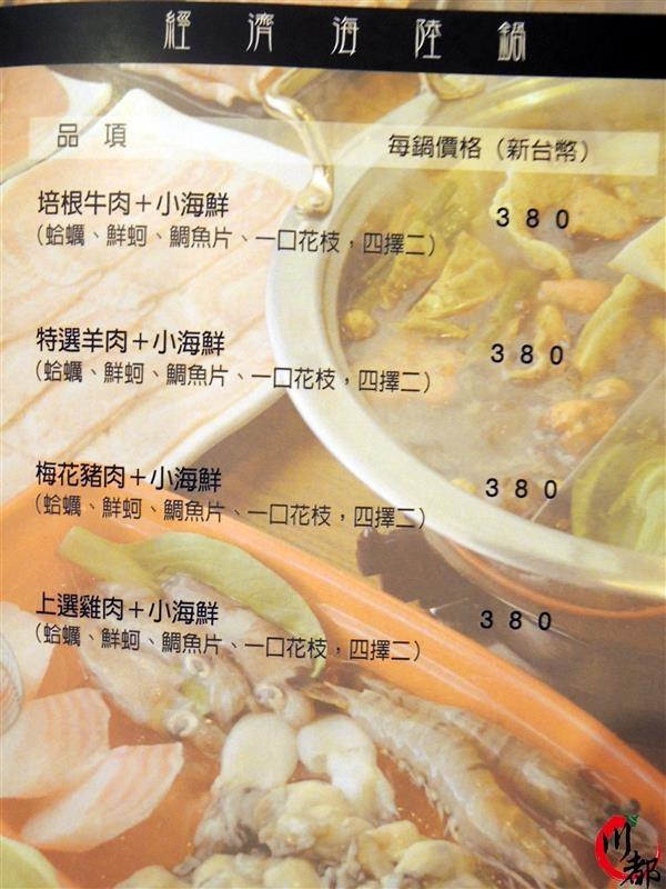 川都鍋宴 022.jpg