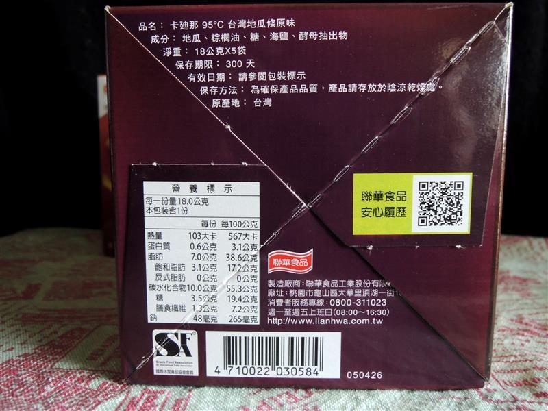 卡廸那95℃ 台灣地瓜條原味 003.jpg
