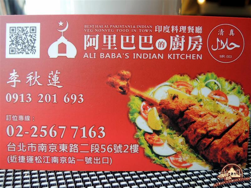 阿里巴巴的廚房 064.jpg