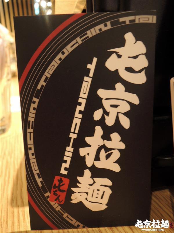 屯京拉麵 036.jpg