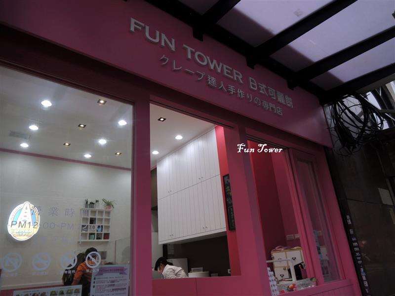 Fun Tower 001.jpg