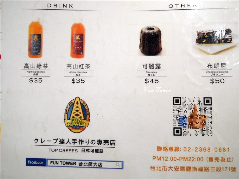 Fun Tower 015.jpg