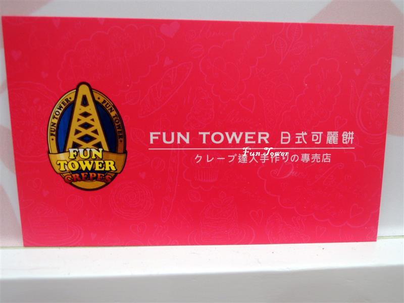 Fun Tower 031.jpg