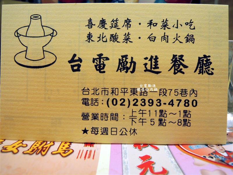 台電勵進 酸菜白肉鍋 049.jpg