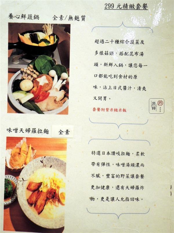 原粹蔬食作 011.jpg