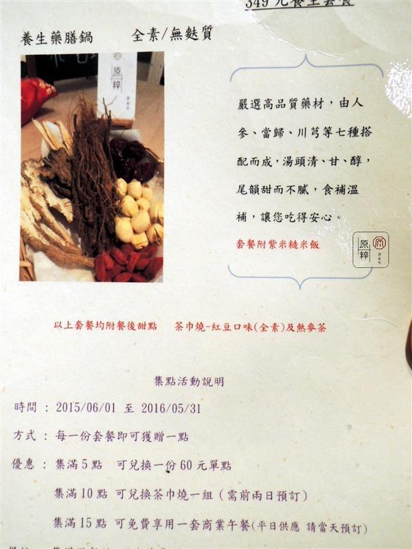原粹蔬食作 012.jpg