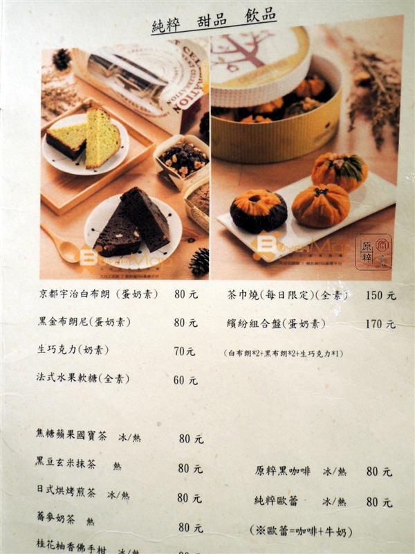 原粹蔬食作 016.jpg
