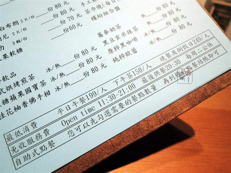 原粹蔬食作 017.jpg