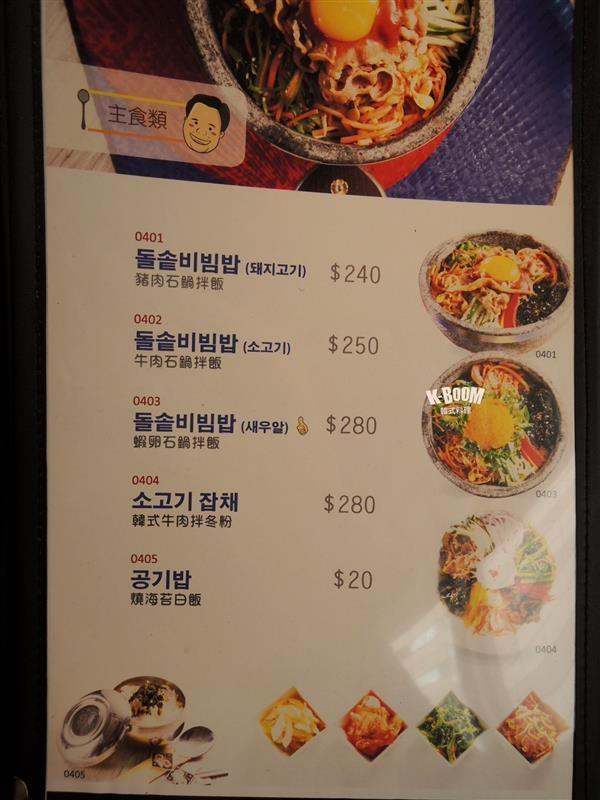K-Boom- K棒韓式料理 023.jpg