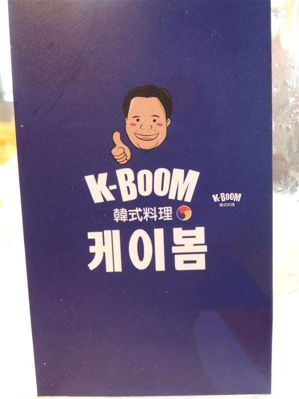 K-Boom- K棒韓式料理 075.jpg