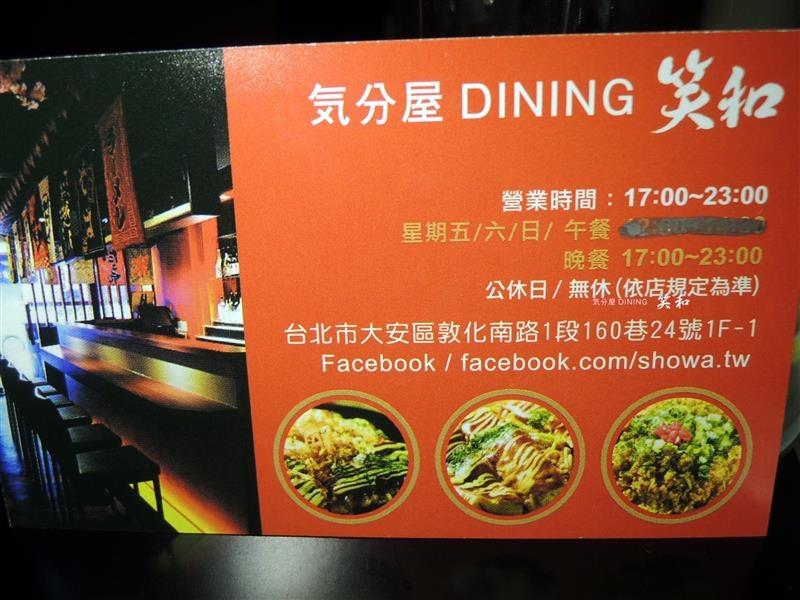 気分屋DINING 笑和 076.jpg