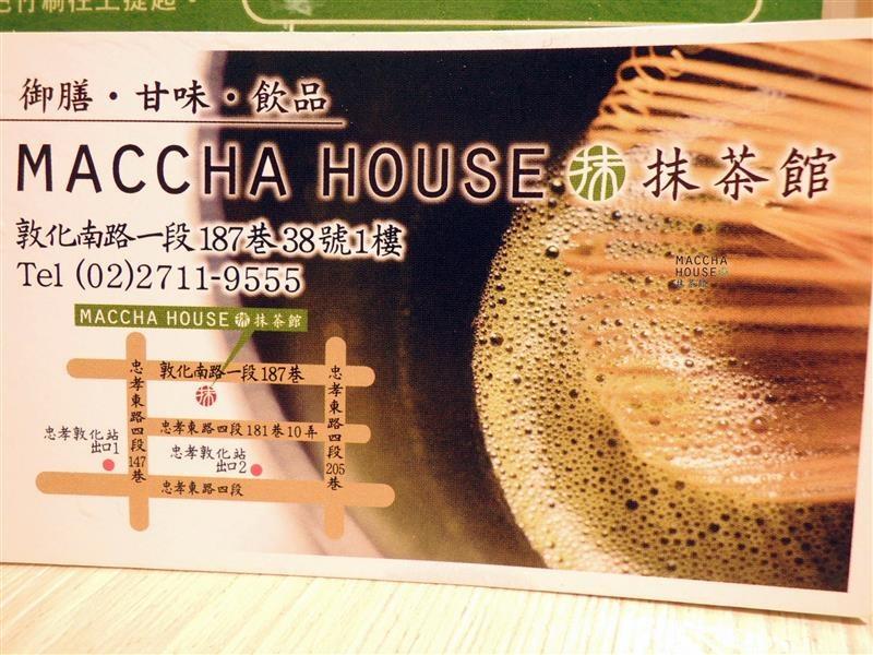 抹茶館 Maccha House 099.jpg