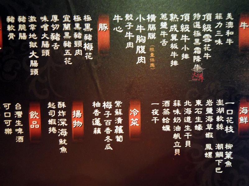火之舞 009.jpg