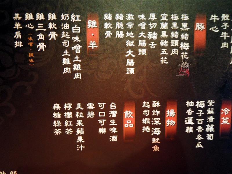 火之舞 010.jpg