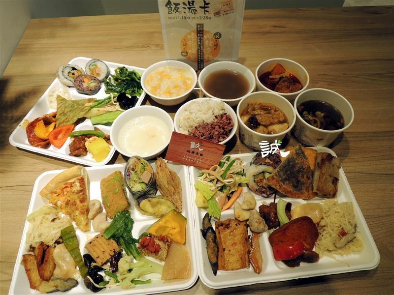 誠食健康素食 076.jpg
