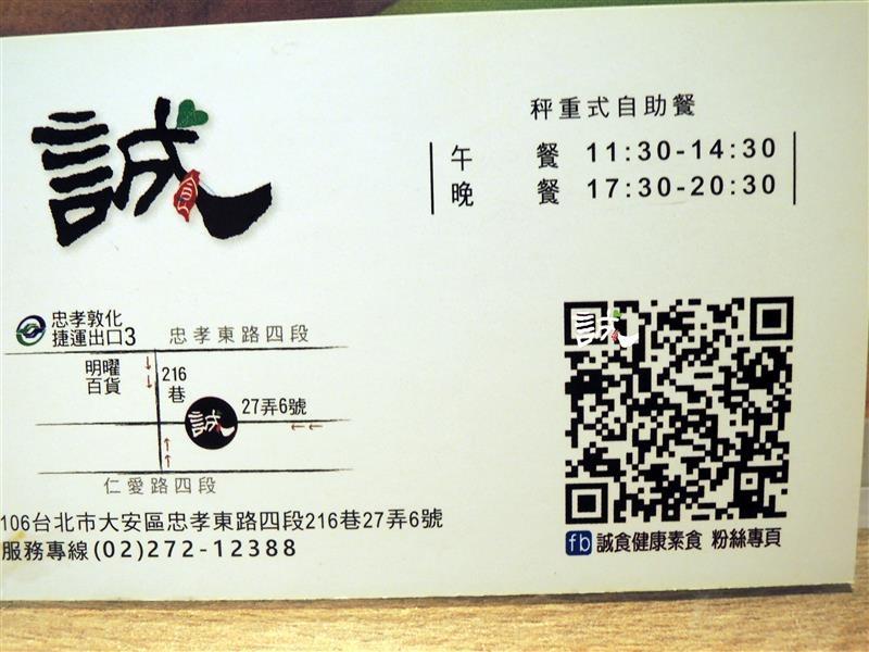 誠食健康素食 089.jpg