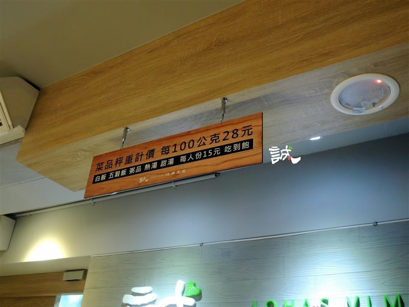 誠食健康素食 091.jpg
