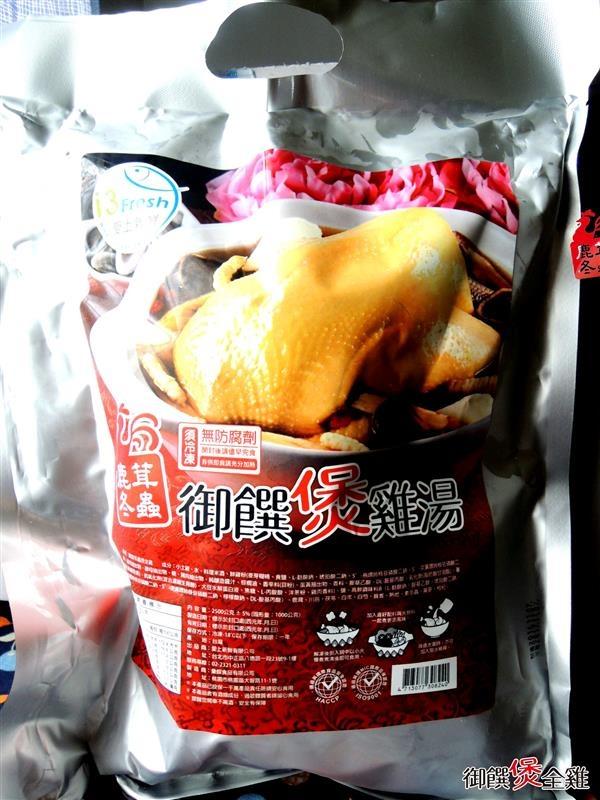 鹿茸冬蟲御饌煲雞湯 004.jpg