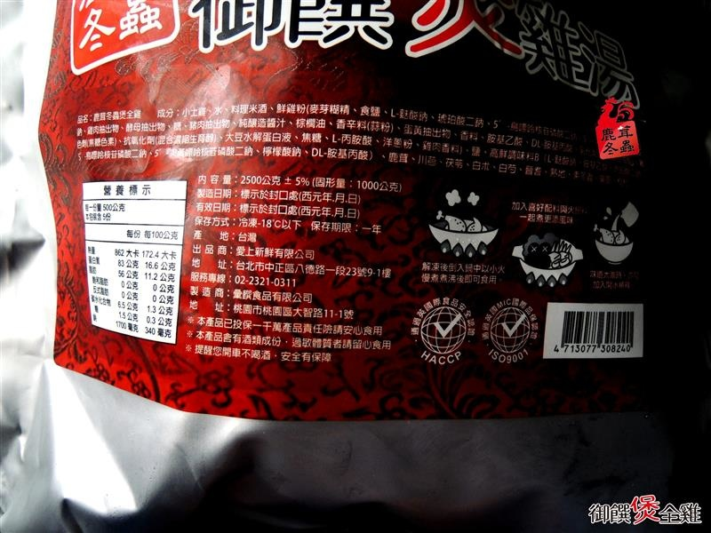 鹿茸冬蟲御饌煲雞湯 006.jpg