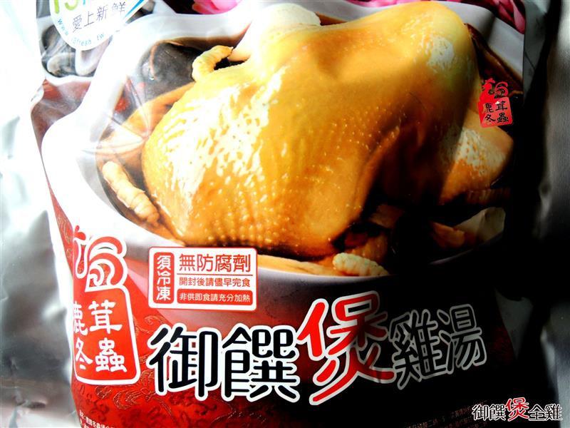 鹿茸冬蟲御饌煲雞湯 005.jpg