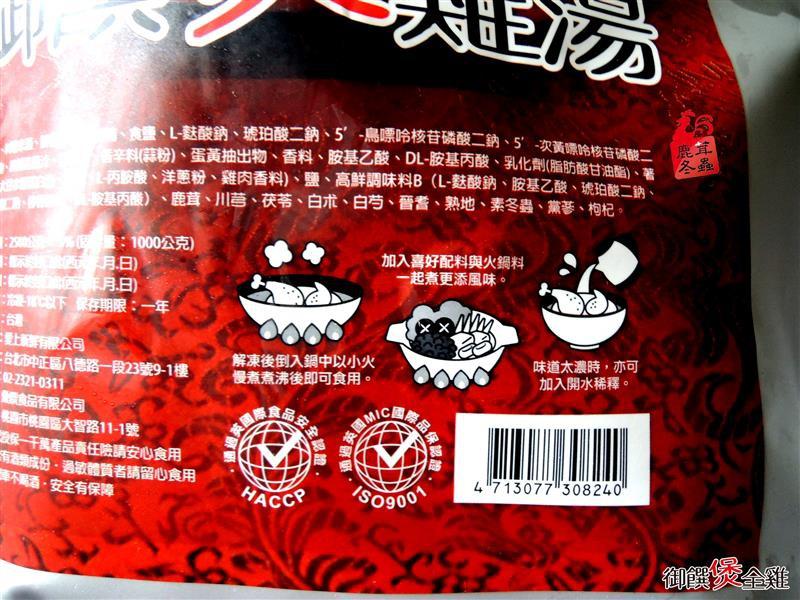 鹿茸冬蟲御饌煲雞湯 007.jpg
