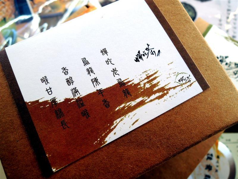 蟬吃茶 011.jpg