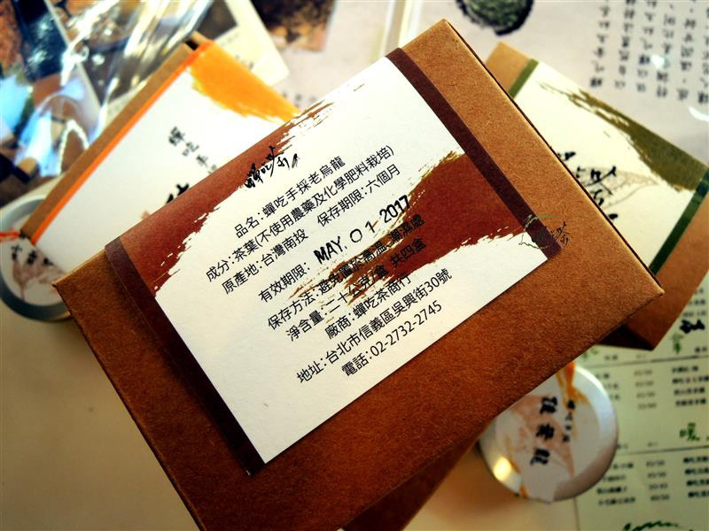 蟬吃茶 012.jpg