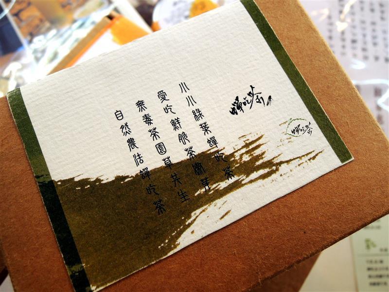 蟬吃茶 015.jpg