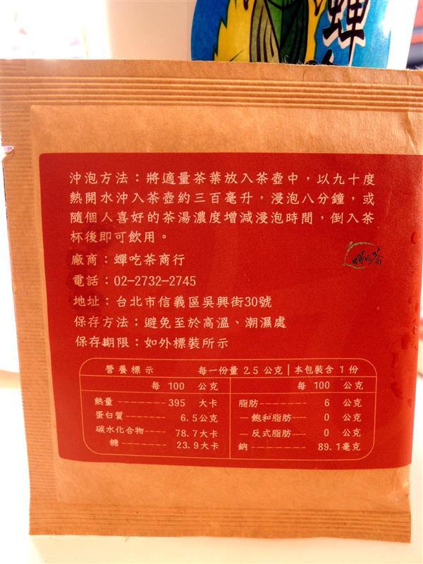 蟬吃茶 059.jpg
