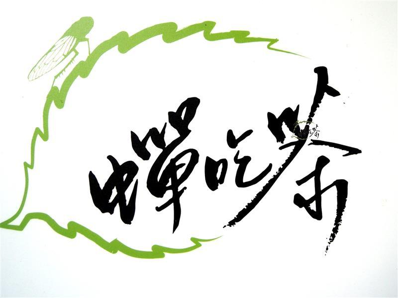 蟬吃茶 068.jpg