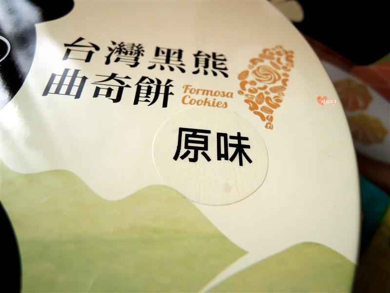 台灣黑熊曲奇餅乾 004.jpg