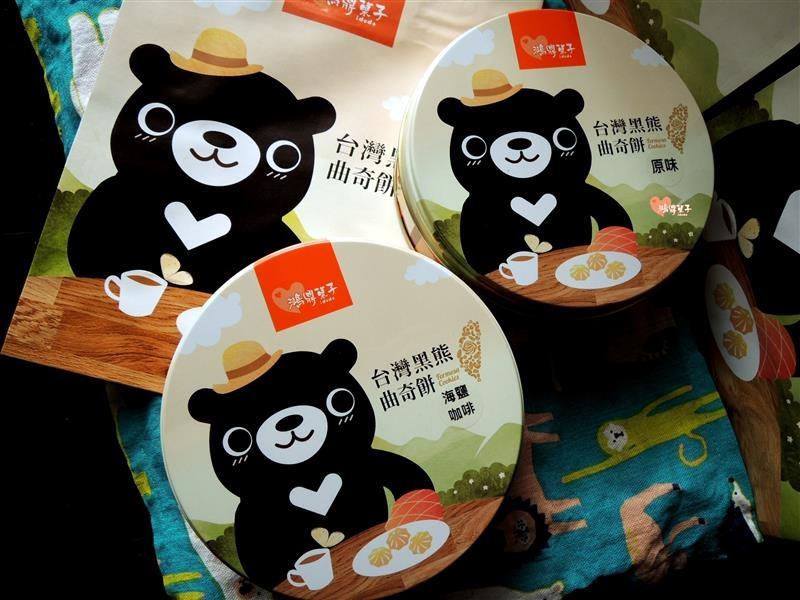 台灣黑熊曲奇餅乾 001.jpg