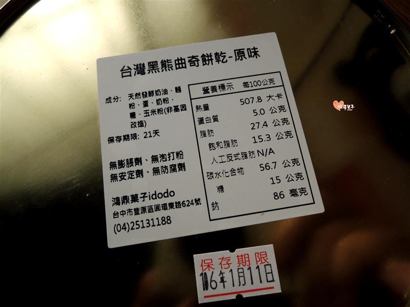 台灣黑熊曲奇餅乾 005.jpg