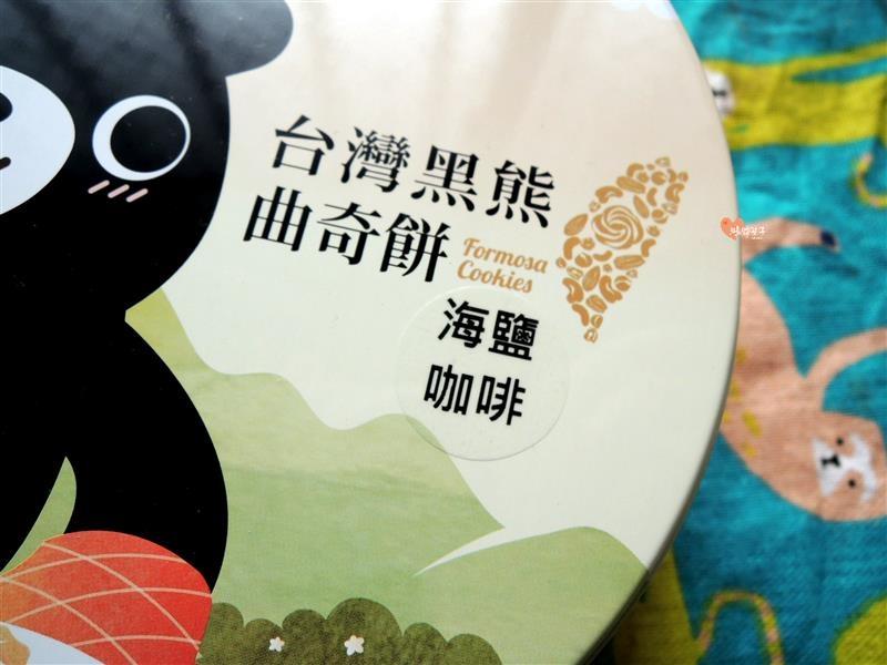 台灣黑熊曲奇餅乾 014.jpg