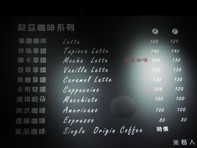 鼓豆咖啡 031.jpg