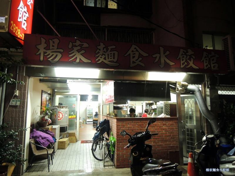 楊家麵食水餃館 001.jpg