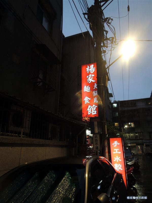 楊家麵食水餃館 006.jpg