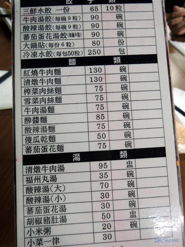 楊家麵食水餃館 008.jpg