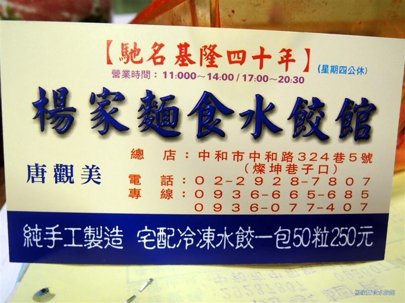 楊家麵食水餃館 023.jpg